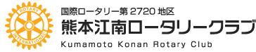 国際ロータリー第2720地区 熊本江南ロータリークラブ
