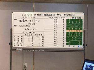 新しくなった熊本江南RCのホワイトボード
