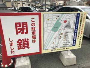 駐車場閉鎖!次回から提携駐車場へお願いいたします。