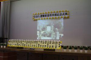 記念式典の様子②