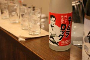 伊牟田会長が持ち込みした米焼酎「キムラロック」(空瓶は持ち帰りました)