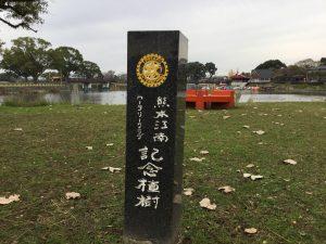 熊本江南ロータリー記念碑