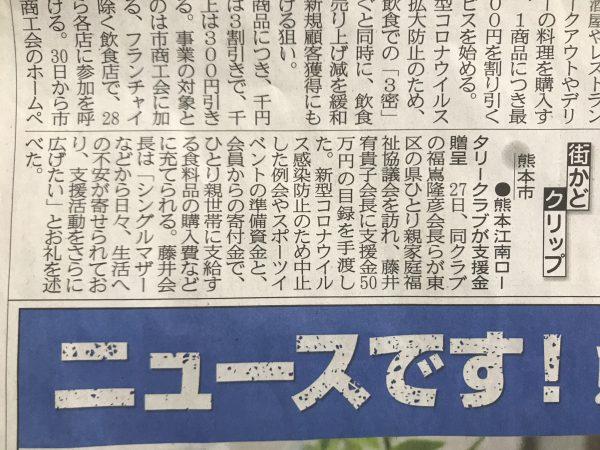 4.28熊日朝刊より