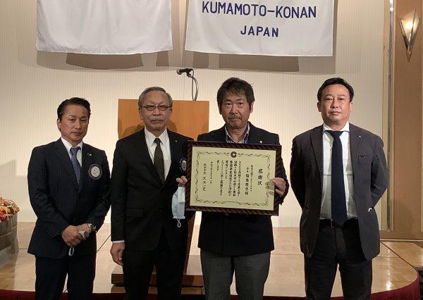 熊本市水源かん養林整備事業推進感謝状 倉松会員、福嶌会員、山室会員
