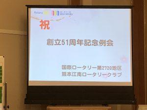 51周年記念例会